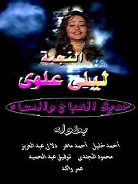 7adees El-Sabah Wa El-Masaa حديث الصباح والمساء