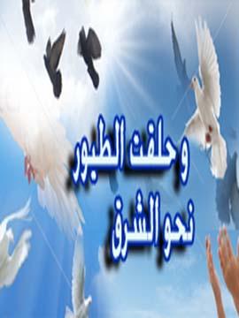 Wa 7alkat El-Teyor Na7wa El-Sharke وحلقت الطيور نحو الشرق